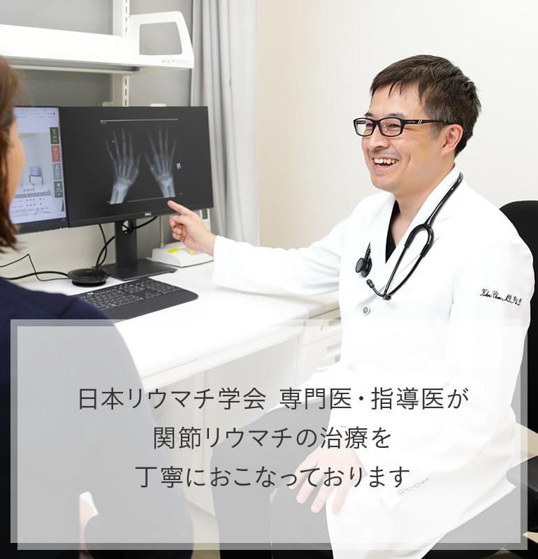 日本リウマチ学会 専門医・指導医が関節リウマチの治療を丁寧におこなっております
