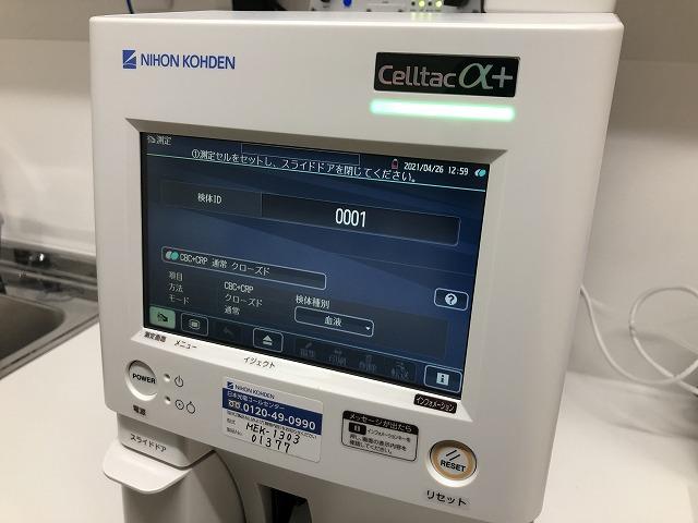 血算・CRPの血液測定装置