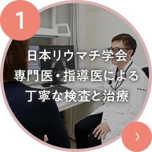 日本リウマチ学会専門医・指導医による丁寧な検査と治療
