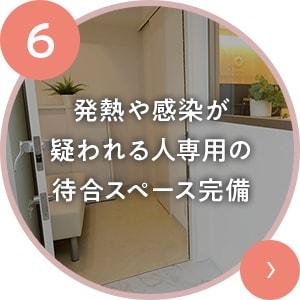 発熱や感染が疑われる人専用の待合スペース完備